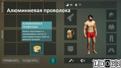 Алюминиевая проволока - Last Day on Earth Survival