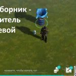 Водосборник - Last Day on Earth Survival