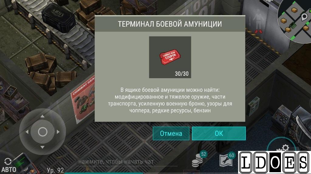 Где взять красные купоны в Last Day on Earth Survival