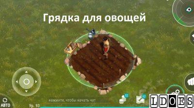 Грядка - Last Day on Earth Survival