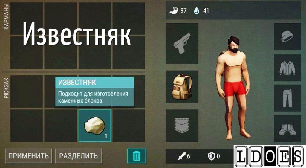 Известняк (камень) - Last Day on Earth Survival