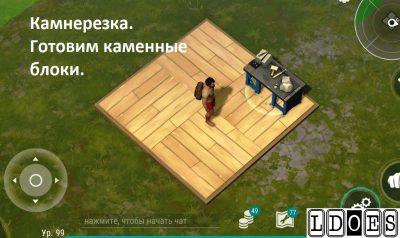 Камнерезка - Last Day on Earth Survival