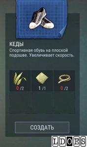 Кеды Рецепт