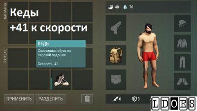 Кеды - Last Day on Earth Survival