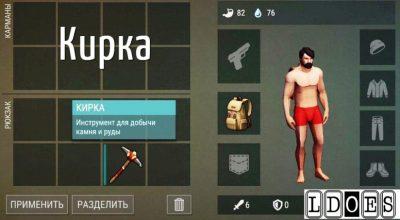 Кирка - Last Day on Earth Survival 1