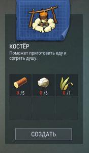 Костер рецепт