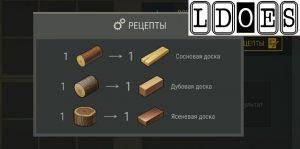 Рецепты плотницкого стола