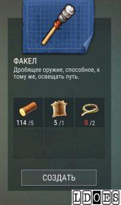 Рецпт факел