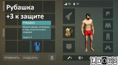 Рубашка - Last Day on Earth Survival