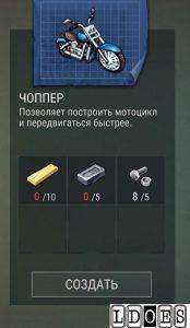 Чоппер рецепт