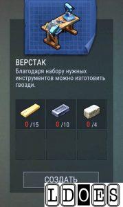 Верстак рецепт