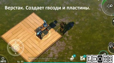 Верстак - Last Day on Earth Survival