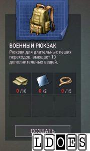 Военный рюкзак рецепт
