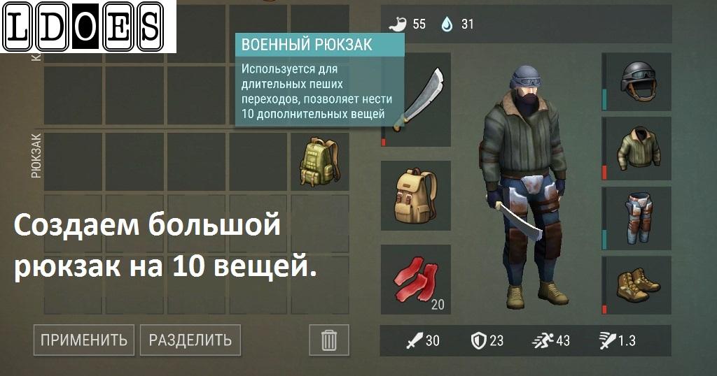 Военный рюкзак - Last Day on Earth Survival