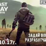 Вопрос ответ 19.10.17 Last Day on Earth Survival