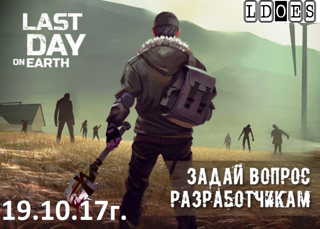 Вопрос ответ 19.10.17 Last Day on Earth Survival