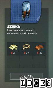 Джинсы рецепт