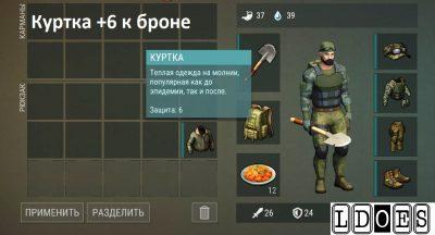 Куртка - Last Day on Earth Survival