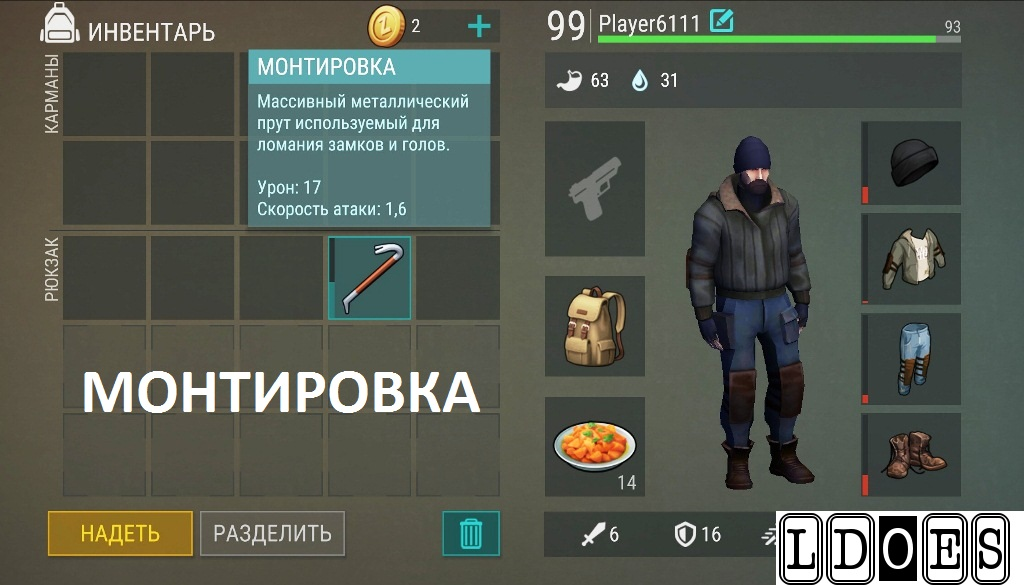 Монтировка - Last Day on Earth Survival