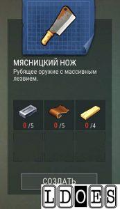 Мясницкий нож рецепт
