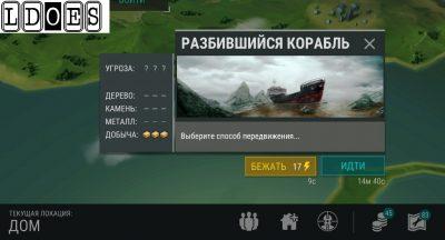 Разбившийся корабль Last Day on Earth Survival