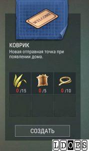 Рецепт коврик