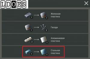 Рецепт стальная пластина