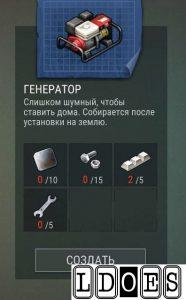 Сборка генератор