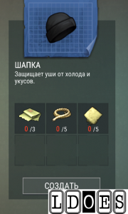 Шапка рецепт
