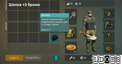 Шапка - Last Day on Earth Survival