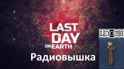 Как построить радиовышку в Last Day on Earth Survival