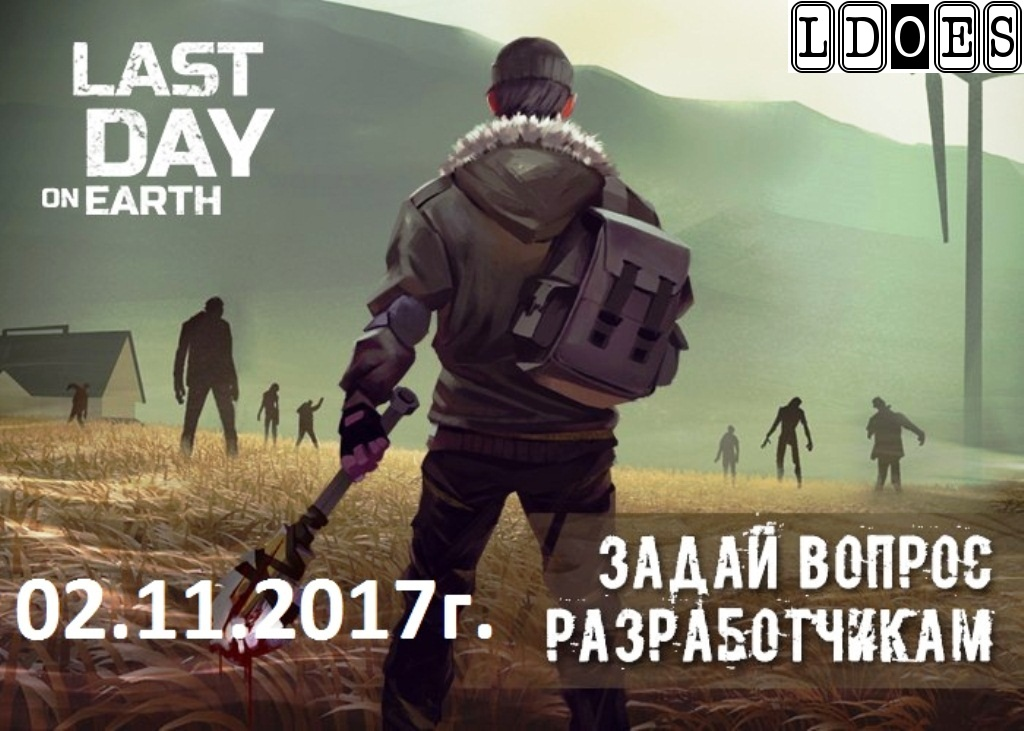 Ответы от редакции 02.11.17 Last Day on Earth Survival